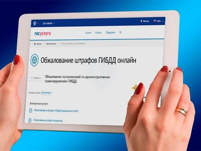 Депутаты одобрили проект обжалования штрафов через госуслуги