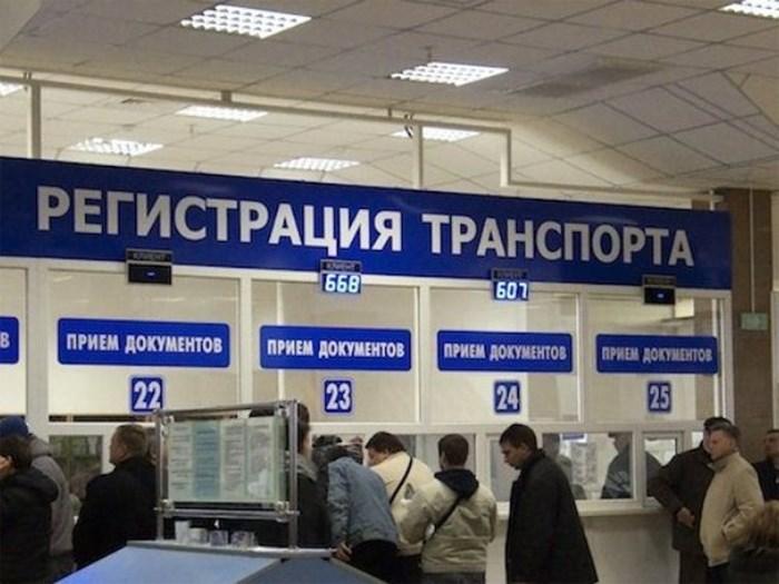В Москве на прием в ГИБДД можно записаться через Интернет