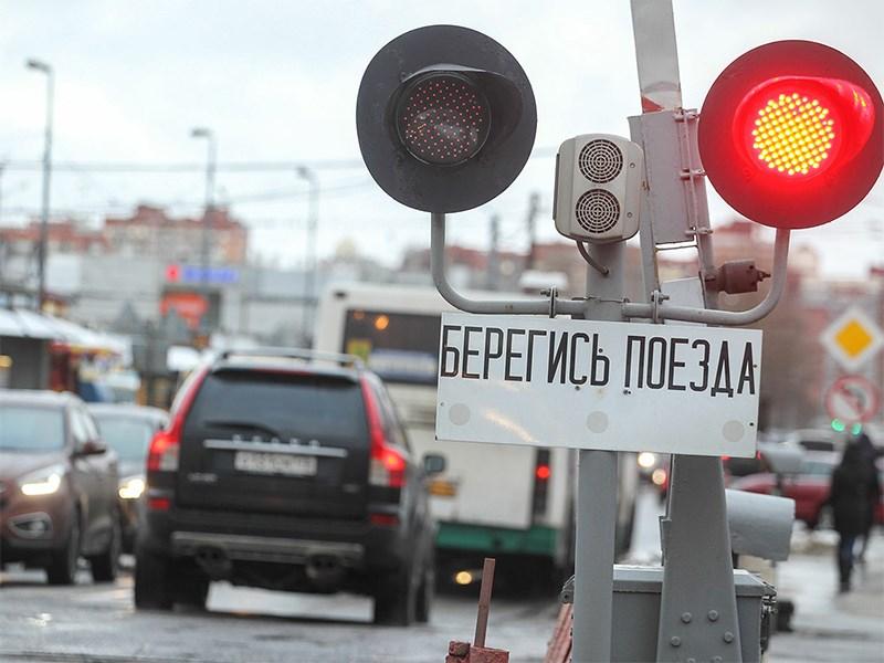 Штрафы за нарушения на железнодорожных переездах возрастут