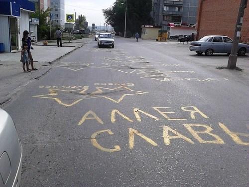 Волгоградские блогеры дали каждой яме на дороге имя чиновника