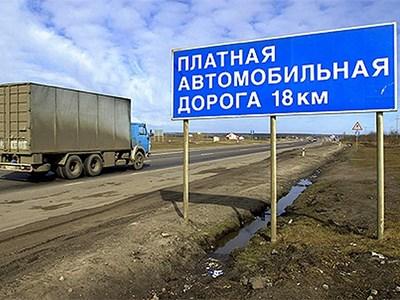 На присоединенных к Москве территориях построят платные дороги