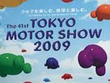 Международное Токийское автошоу 2009