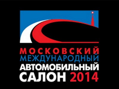 На Московском автосалоне 2014 года не будет представлена продукция Sollers, ГАЗ и Volvo