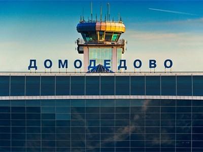 Одобрен проект платного подъезда к аэропорту Домодедово