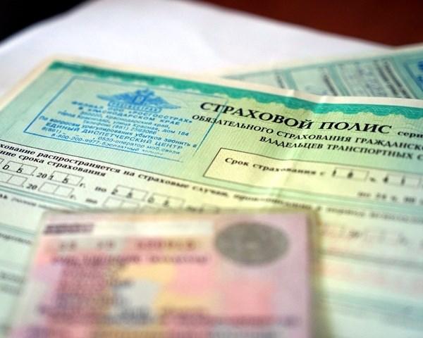 Полис обязательного страхования ОСАГО теперь можно купить в Интернете