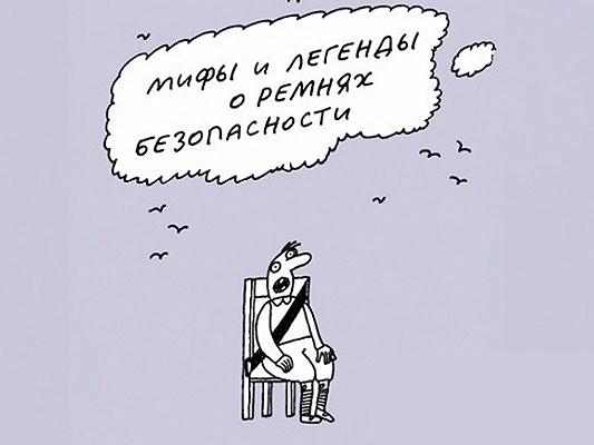ГИБДД выпустила брошюру с карикатурами