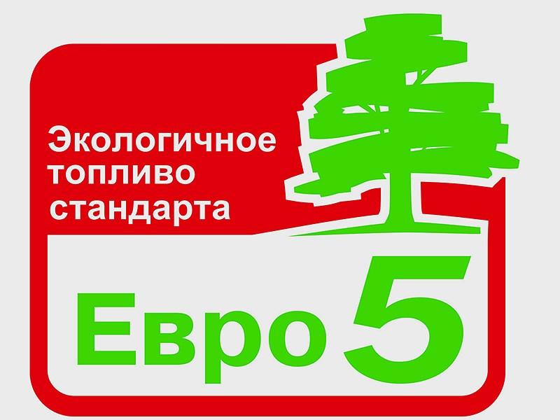 ФАС предлагает оставить в продаже бензин класса Евро-4 до конца года