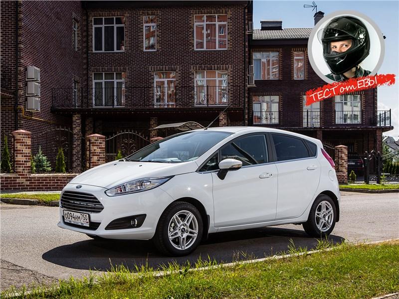 Ford Fiesta sedan 2015 Женский взгляд