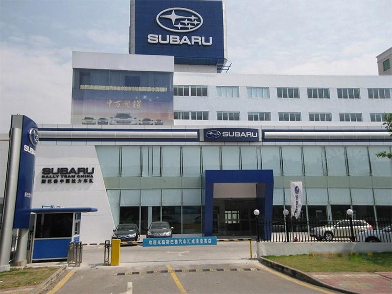 В Subaru возобновили работу Фото Авто Коломна