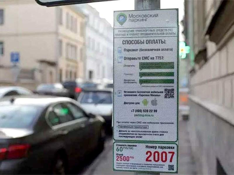 Упрощен порядок выдачи парковочных разрешений Фото Авто Коломна