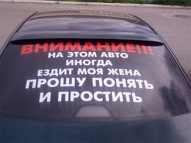 В Госдуме предложили регламентировать наклейки на автомобилях Фото Авто Коломна