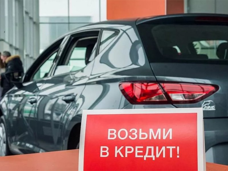 Льготное кредитование автомобилей будет доступно большему числу граждан