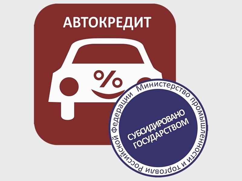 Россиян лишат льготных автокредитов