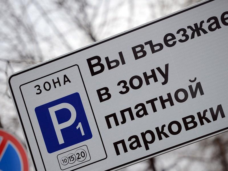 Треть москвичей боится покупать автомобиль из-за платных парковок