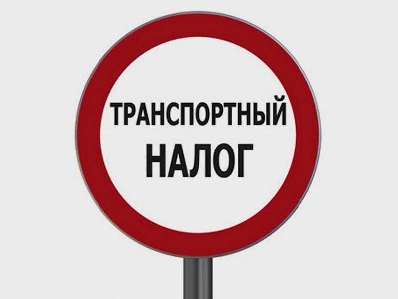 Госдума предложила отменить транспортный налог