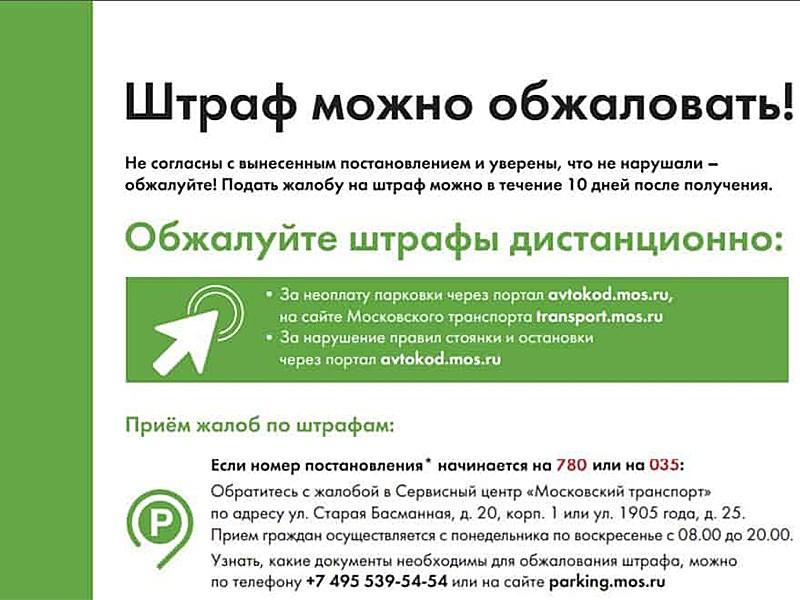 Депутаты предложили ввести электронное обжалование штрафов Фото Авто Коломна