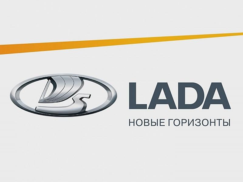 АвтоВАЗ зарегистрировал новый слоган Фото Авто Коломна