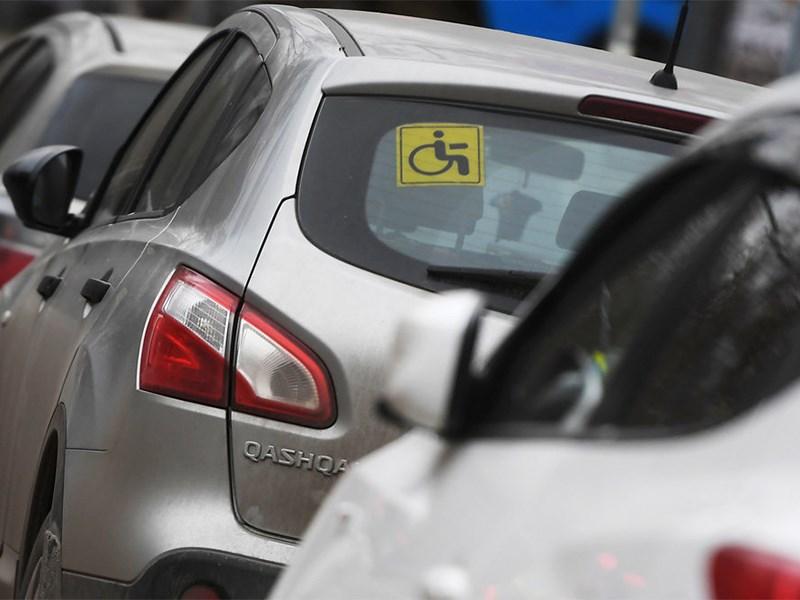 На платных трассах введут льготы для инвалидов Фото Авто Коломна