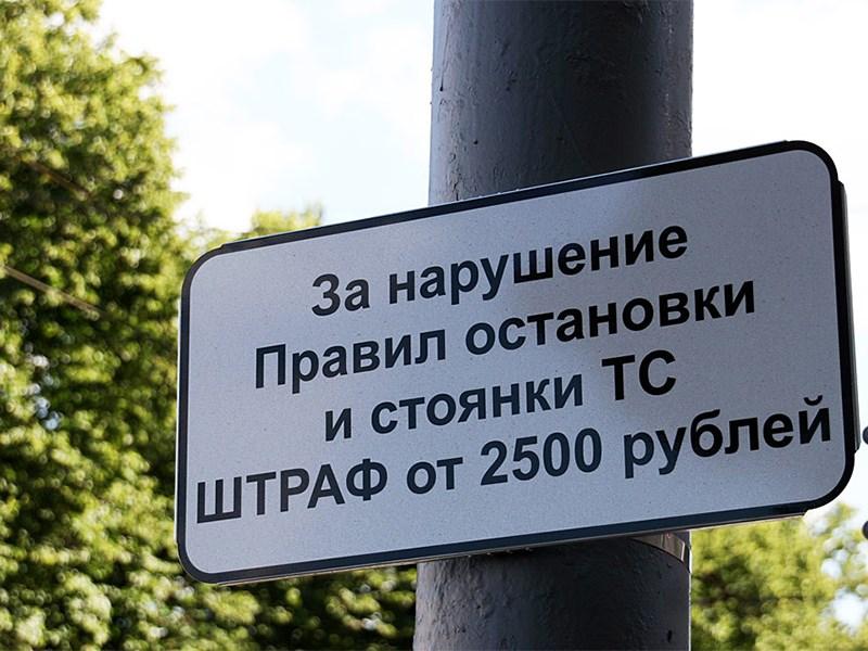 Власти Москвы выступили против скидок на штрафы за парковку Фото Авто Коломна