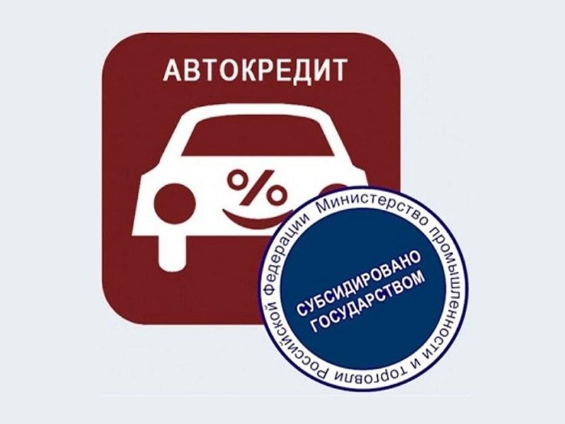 Льготные программы на покупку автомобилей могут быть модифицированы
