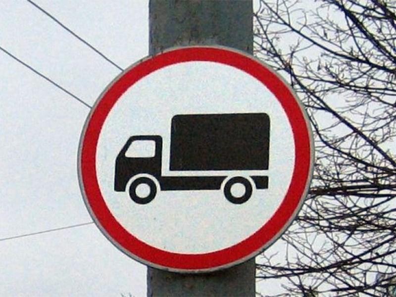 В трех округах Москвы запретят проезд грузовиков