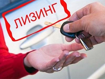 В России появится услуга автолизинга для частных клиентов