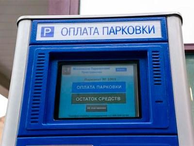 Способы оплаты парковки в Москве не изменятся