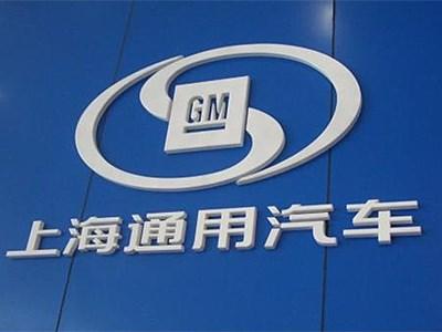 Совместное предприятие General Motors и SAIC Motor Corp вкладывается в создание новых машин