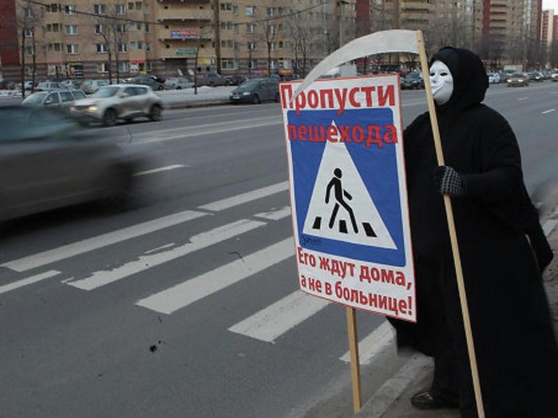 На Ленинском проспекте появилась Смерть с косой