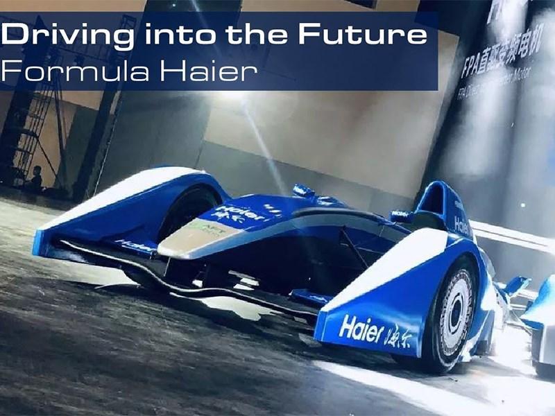 Haier построила гоночный болид с двигателем от стиральной машины
