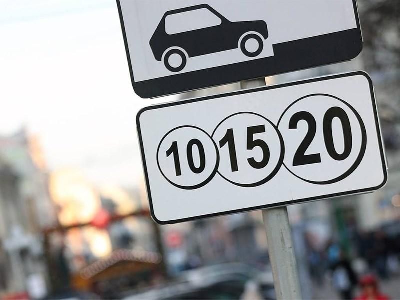 Москва не собирается отменять плату на парковках
