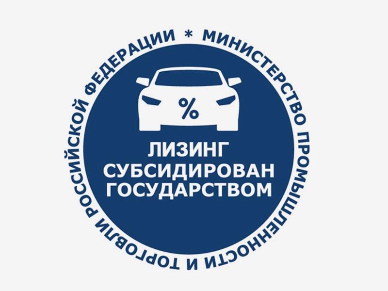 В России утвердили новые правила выдачи субсидий по льготным автокредитам