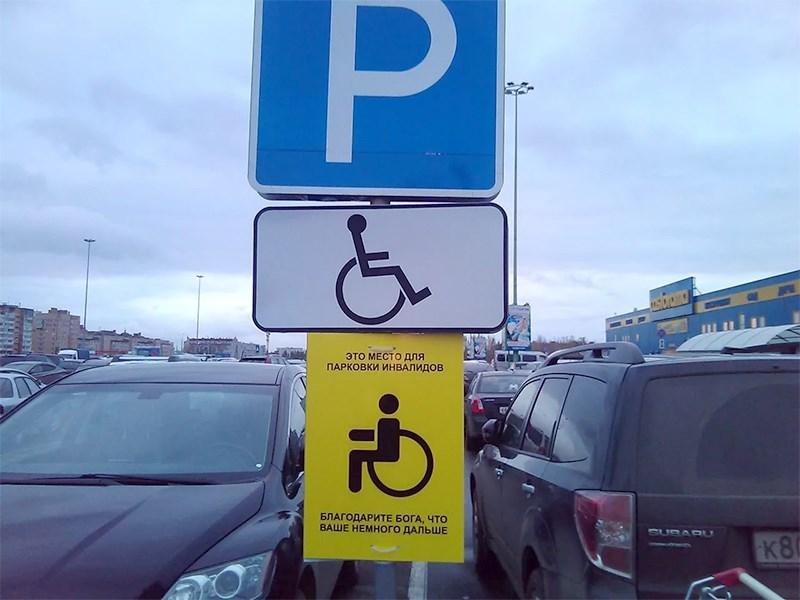 В Москве для инвалидов отменили парковочные разрешения