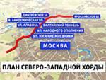 Власти Москвы очертили границы Северо-Западной хорды