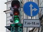 Московские светофоры: обратный отсчет