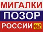 «Мигалки – позор России»?