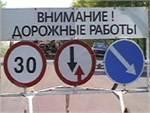 На Ярославке планируются пробки в ближайшие 5 месяцев