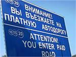 В России построят 22 тыс. км платных трасс