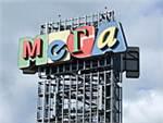 Крупные торговые центры лишатся подъездов с МКАД