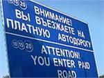 Медведев подписал закон о платных автотрассах