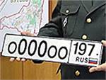 ГИБДД выдает москвичам автомобильные номера серии «197»