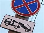 Власти всерьез взялись за нарушителей правил парковки