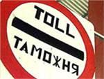 Транспортные средства можно будет не декларировать