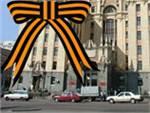 В России стартовала акция «Георгиевская ленточка-2010»