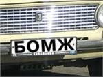 В Москве появляются автомобили-бомжи