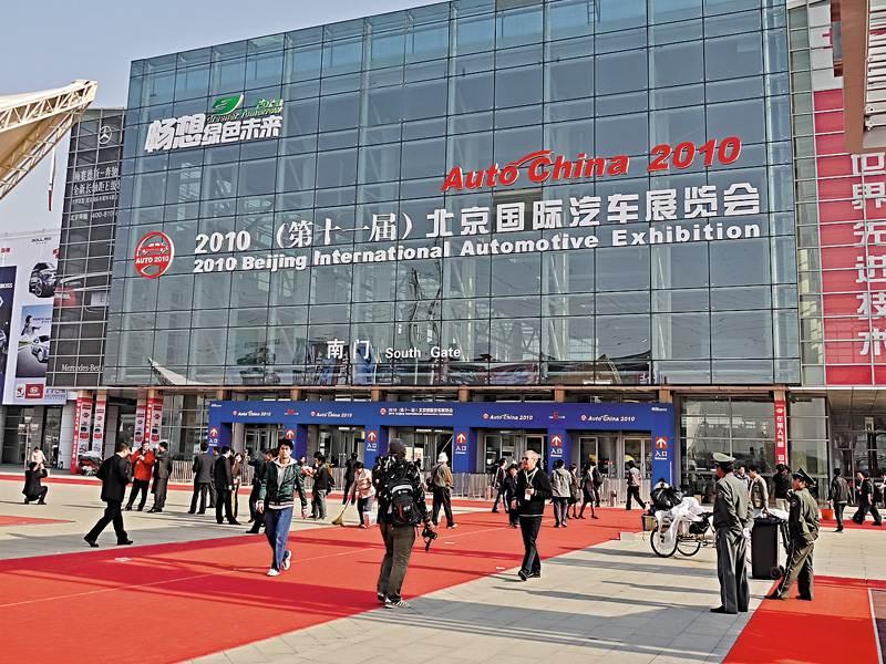 Пекинский автосалон 2010