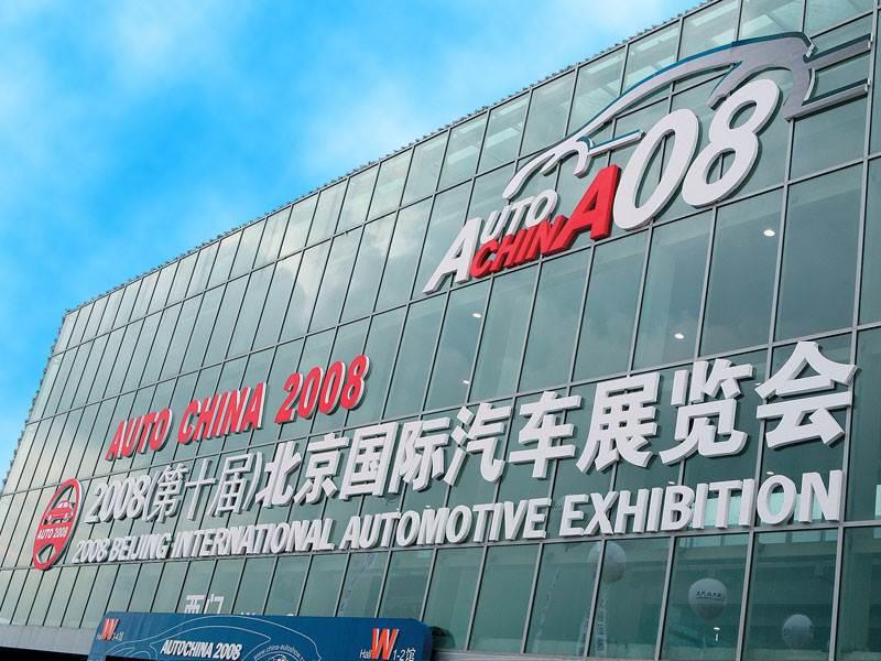 Пекинская автомобильная выставка 2008: Последнее китайское предупреждение
