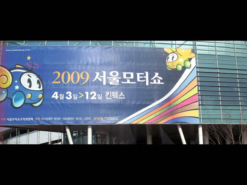 Сеульское моторшоу 2009: свой среди своих