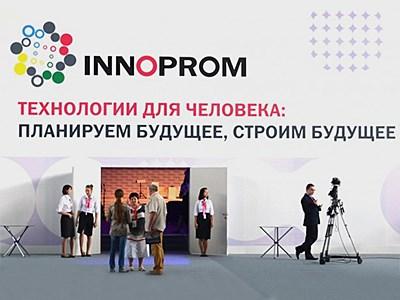 В Екатеринбурге открылась крупная международная выставка «Иннопром 2014»
