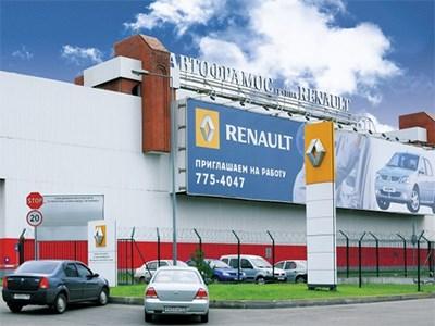 Московский завод «Автофрамос» теперь называется «Рено Россия»